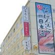 廻鮮富寿し長野駅前店