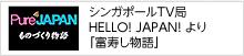 シンガポールTV局 HELLO!JAPAN!より「富寿し物語」