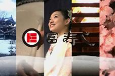 富寿しグループ プロモーションビデオ