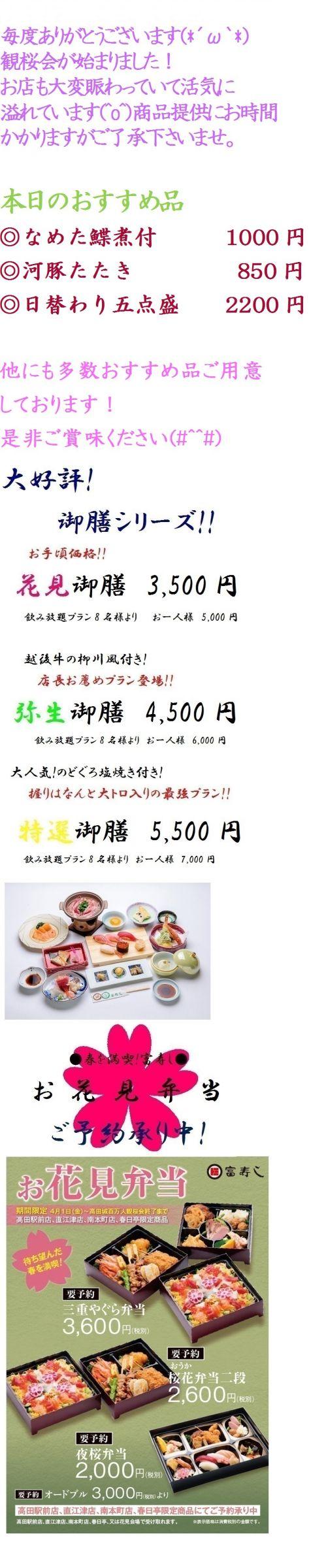 高田駅前店