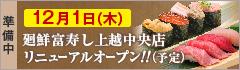 廻鮮富寿し上越中央店リニューアルオープン(予定)について
