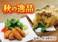 富寿し新潟駅前店 秋の逸品