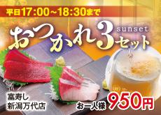 富寿し新潟万代店【おつかれ3セット】