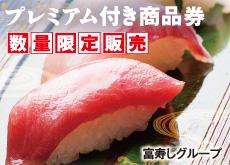 プレミアム付き商品券【数量限定販売!】