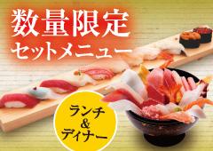 ランチ&ディナー 限定20食セットメニュー