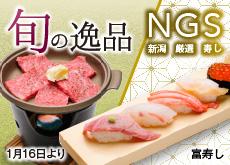 旬の逸品メニューとNGS(新潟厳選寿し)