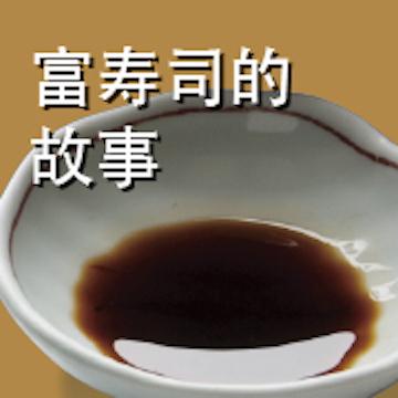 TOMISUSHI STYLE