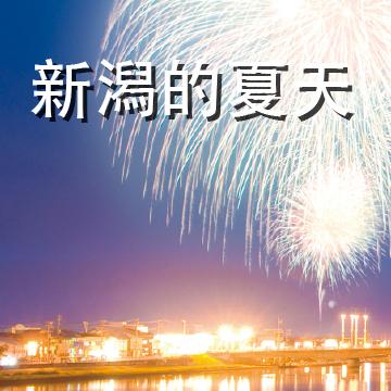 The summer of Niigata