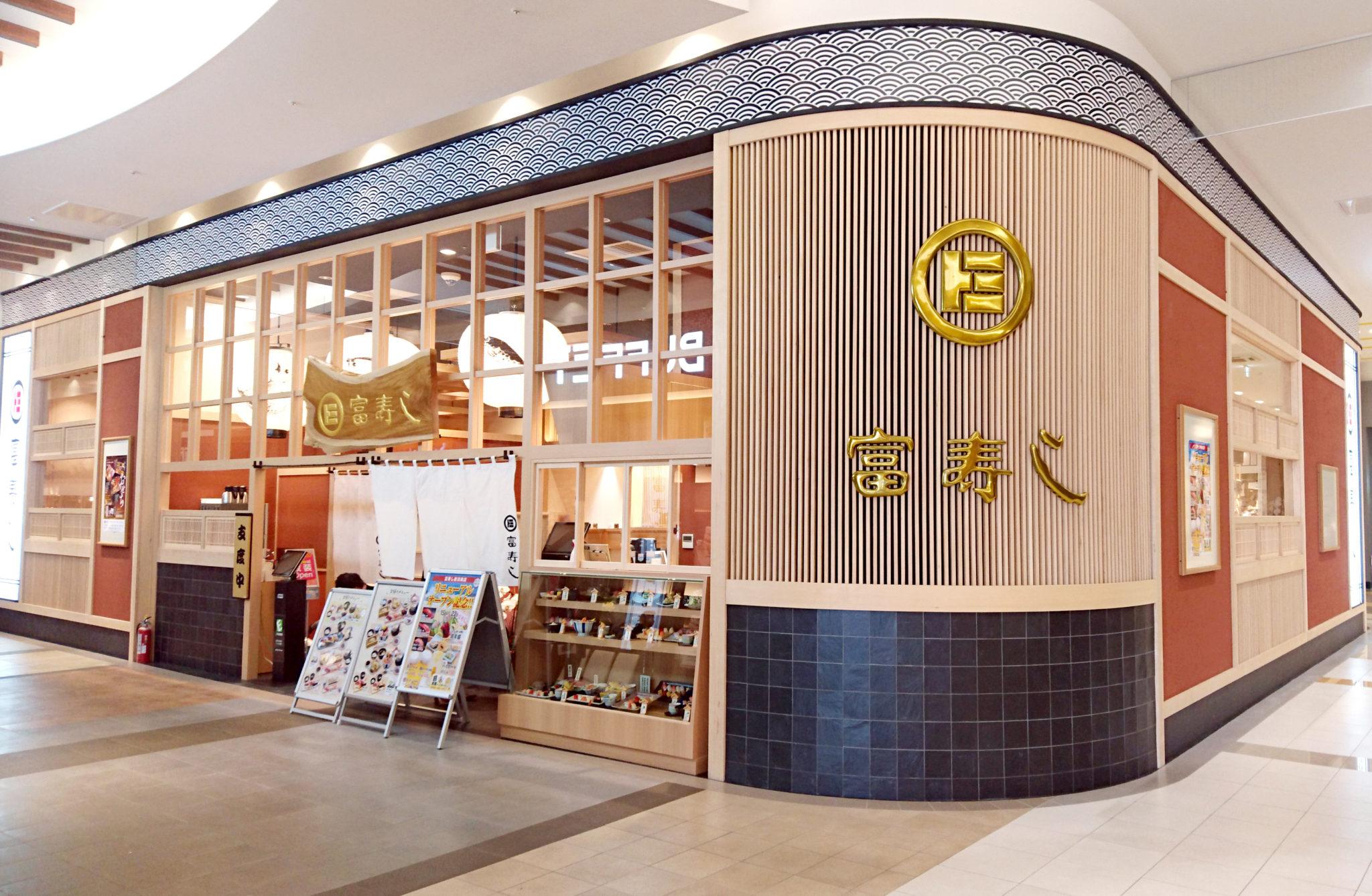 富寿司 新潟南店