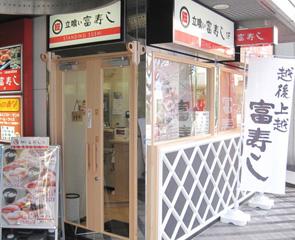 Tachigui Tomisushi Niigata Bandai
