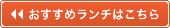 高田駅前店おすすめランチ