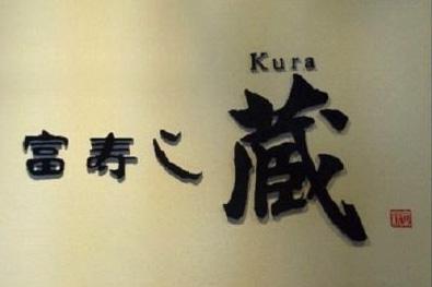 蔵[くら]−赤倉観光ホテル内