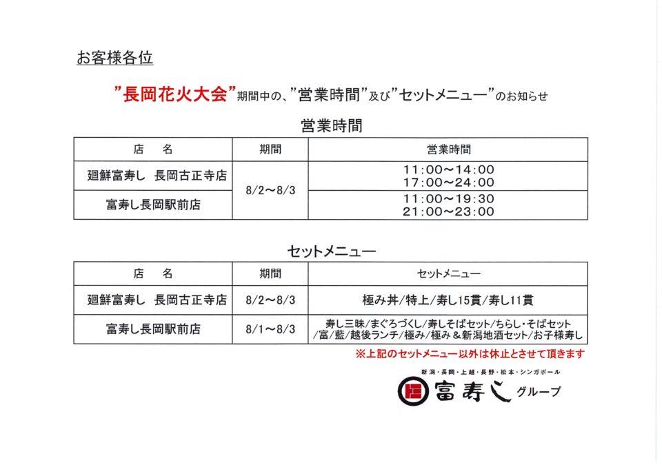 長岡古正寺店 長岡花火大会期間中のおしらせ