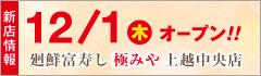 「廻鮮富寿し極みや上越中央店」オープン(予定)について