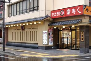 富寿し新潟駅前店 外観