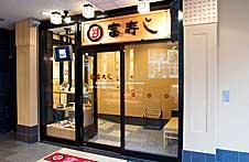 富寿し新潟駅前店 入口