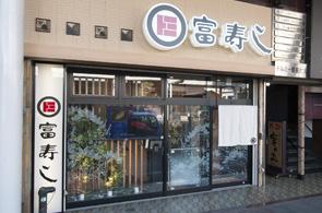 富寿し長岡駅前店 外観