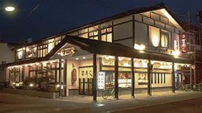 富寿し高田駅前店 外観