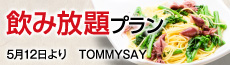 TOMMY SAY  特製飲み放題プラン