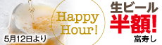 富寿し「Happy Hour! 」