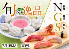 富寿し 旬の逸品&NGS(新潟厳選寿し)