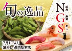 富寿し長岡駅前店  旬の逸品&NGS(新潟厳選寿し)