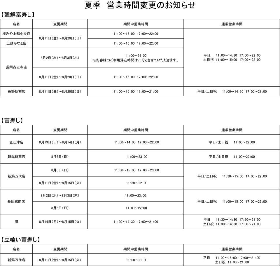 富寿しグループ2017年夏季営業に関するお知らせ