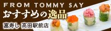 高田駅前店限定 TOMMYSAY期間限定おすすめの逸品