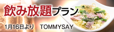 TOMMYSAY 飲み放題プラン