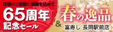 富寿し65周年記念セール/春の逸品【長岡駅前店】