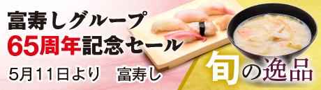 富寿し 65周年記念セール/旬の逸品