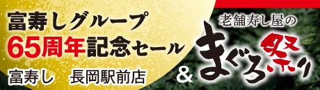 富寿し65周年記念セール/まぐろ祭り【長岡駅前店】