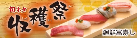 廻鮮富寿し 旬ネタ収穫祭