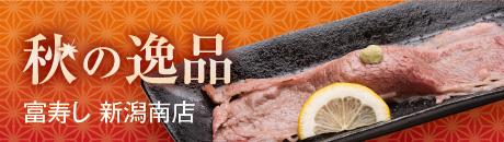 富寿し 秋の逸品【新潟南店】