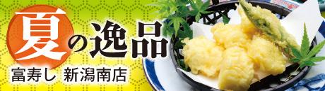 富寿し 夏の逸品【新潟南店】
