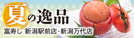 富寿し 夏の逸品【新潟駅前店・新潟万代店】