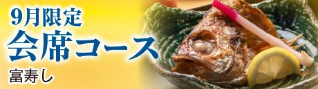 9月限定 会席コース【新潟駅前店・新潟万代店・新潟南店・長岡駅前店】
