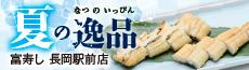 富寿し 夏の逸品【長岡駅前店】