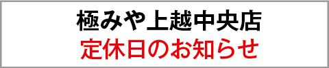 極みや上越中央店定休日のお知らせ