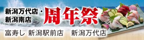 富寿し新潟駅前店 周年祭【新潟駅前店・新潟万代店】