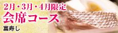 2・3・4月限定 会席コース【新潟駅前店・新潟万代店・新潟南店・長岡駅前店】