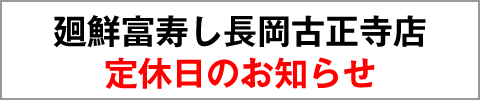 長岡古正寺店定休日のお知らせ