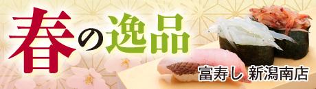 富寿し 春の逸品【新潟南店】
