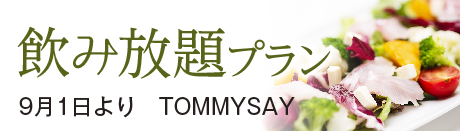 TOMMY SAY 飲み放題プラン