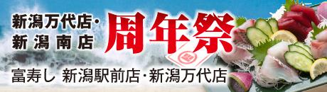 富寿し新潟万代店・新潟南店 周年祭【新潟駅前店・新潟万代店】