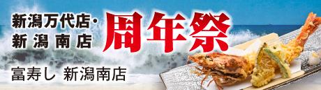 富寿し新潟万代店・新潟南店 周年祭【新潟南店】