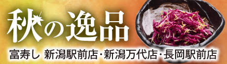 富寿し 秋の逸品【新潟駅前店・新潟万代店・長岡駅前店】