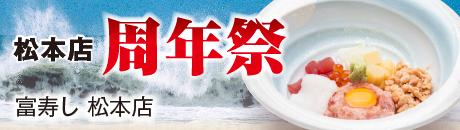 富寿し松本店周年祭【松本店】