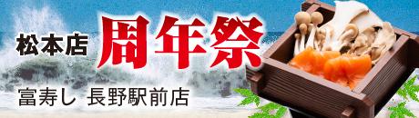 富寿し松本店周年祭【長野駅前店】
