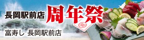 富寿し長岡駅前店 周年祭【長岡駅前店】